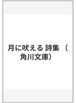 月に吠える 詩集(角川文庫)
