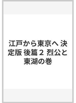江戸から東京へ 決定版 後篇2 烈公と東湖の巻