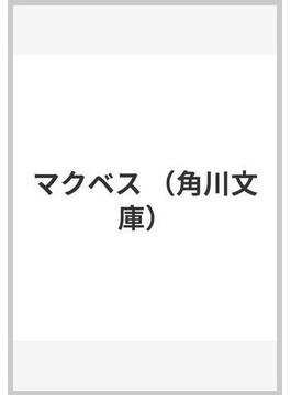 マクベス(角川文庫)