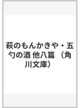 萩のもんかきや・五勺の酒 他八篇(角川文庫)
