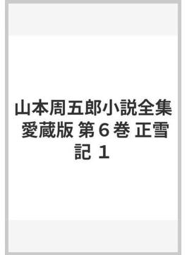 山本周五郎小説全集 愛蔵版 第6巻 正雪記 1