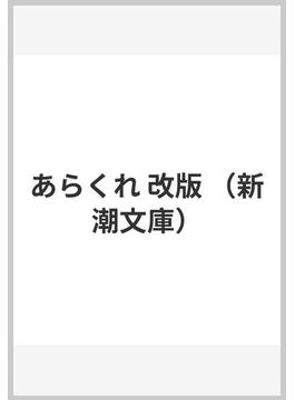 あらくれ 改版(新潮文庫)