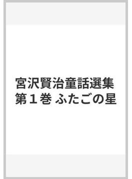 宮沢賢治童話選集 第1巻 ふたごの星