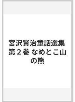宮沢賢治童話選集 第2巻 なめとこ山の熊