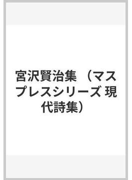 宮沢賢治集