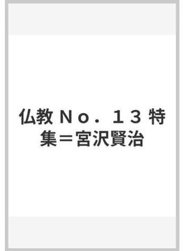 仏教 No.13 特集=宮沢賢治
