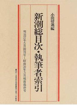 新潮総目次・執筆者索引 明治37年5月創刊号〜昭和20年3月戦前最終号