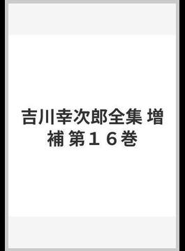 吉川幸次郎全集 増補 第16巻