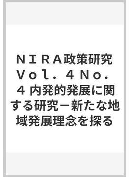 NIRA政策研究 Vol.4 No.4 内発的発展に関する研究−新たな地域発展理念を探る