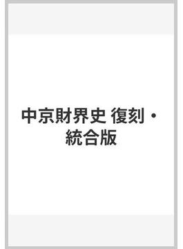 中京財界史 復刻・統合版