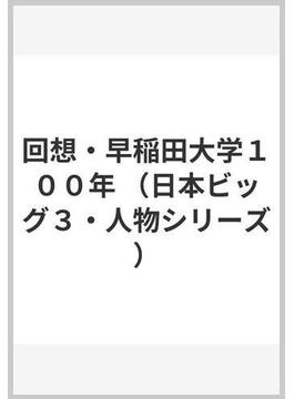 回想・早稲田大学100年