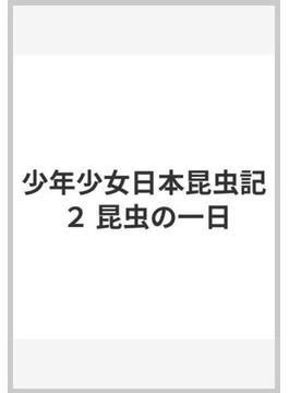 少年少女日本昆虫記 2 昆虫の一日