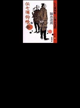 伝七捕物帳 新装 3