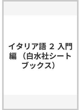 イタリア語 2 入門編