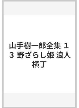 山手樹一郎全集 13 野ざらし姫 浪人横丁