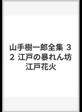 山手樹一郎全集 32 江戸の暴れん坊 江戸花火