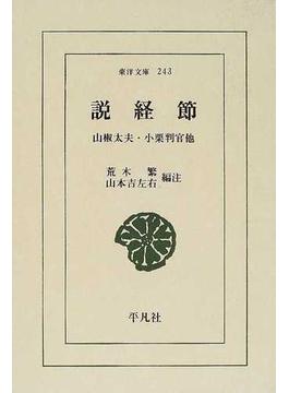 説経節 山椒太夫・小栗判官他(東洋文庫)