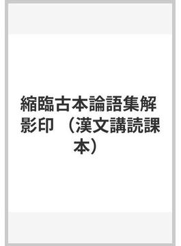 縮臨古本論語集解 影印