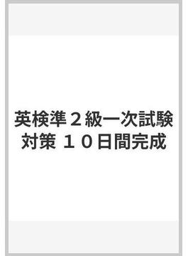英検準2級一次試験対策 10日間完成