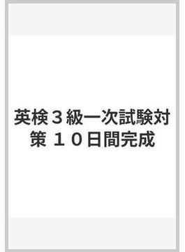 英検3級一次試験対策 10日間完成