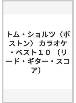 トム・ショルツ〈ボストン〉 カラオケ・ベスト10