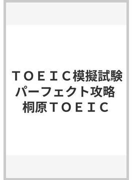 TOEIC模擬試験パーフェクト攻略 桐原TOEIC