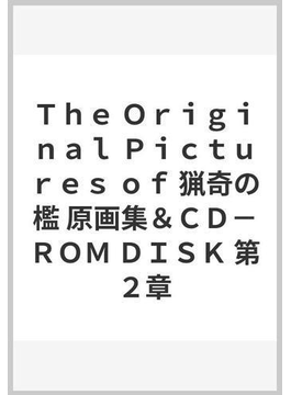 The Original Pictures of 猟奇の檻 原画集&CD−ROM DISK 第2章