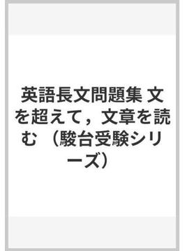 英語長文問題集 文を超えて,文章を読む