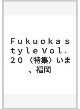 Fukuoka style Vol.20 〈特集〉いま、福岡