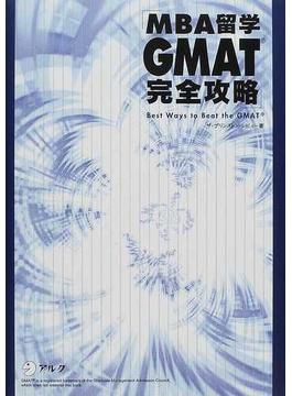 MBA留学GMAT完全攻略