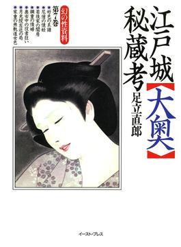江戸城大奥秘蔵考