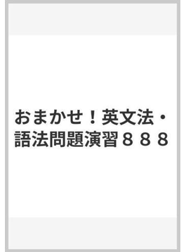 おまかせ!英文法・語法問題演習888