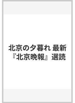 北京の夕暮れ 最新『北京晩報』選読