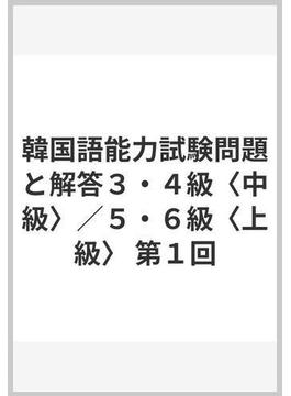 韓国語能力試験問題と解答3・4級〈中級〉/5・6級〈上級〉 第1回