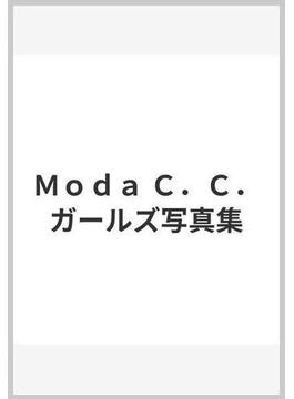 Moda C.C.ガールズ写真集