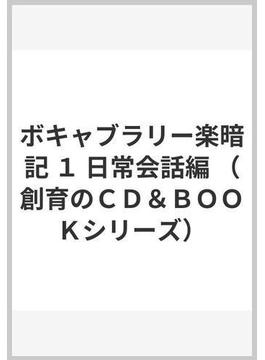 ボキャブラリー楽暗記 1 日常会話編
