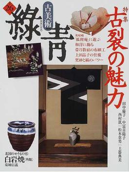 古美術緑青 No.26