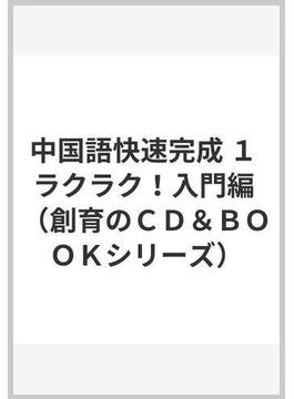 中国語快速完成 1 ラクラク!入門編