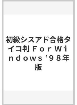 初級シスアド合格タイコ判 For Windows '98年版