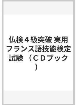 仏検4級突破 実用フランス語技能検定試験