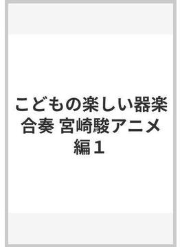 こどもの楽しい器楽合奏 宮崎駿アニメ編1