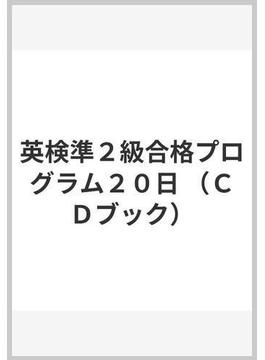 英検準2級合格プログラム20日