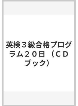 英検3級合格プログラム20日