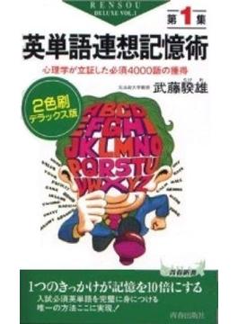 英単語連想記憶術 2色刷デラックス版 第1集 心理学が立証した必須4000語の獲得