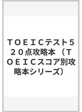 TOEICテスト520点攻略本