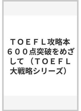 TOEFL攻略本 600点突破をめざして