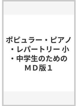 ポピュラー・ピアノ・レパートリー 小・中学生のための MD版1