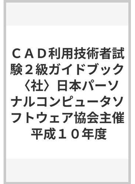 CAD利用技術者試験2級ガイドブック 〈社〉日本パーソナルコンピュータソフトウェア協会主催 平成10年度