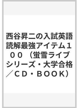 西谷昇二の入試英語読解最強アイテム100