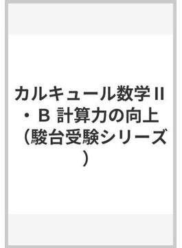 カルキュール数学Ⅱ・B 計算力の向上